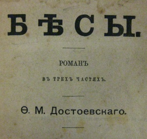 Title page of the 1890 edition of Dostoevskii's Besy (S756.d.89.28).