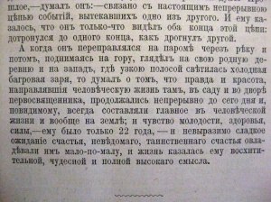 The end of Chekhov's short story Student, showing the enormous 94-word concluding sentence, which Dr Bartlett mentioned in her talk (757:23.d.90.96)