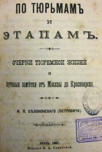 Title page of Po tiur'mam i etapam (8620.d.87)