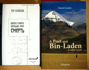 The title page and cover of the Russian original (kindly donated by Mr Ismailov) and the English translation
