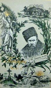 Front cover of volume 1 of Kobzar (756:33.d.85.13-16).