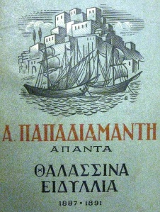 Cover of 'Thalassina eidyllia (1887-1891)' by Alexandros Papadiamantes (S706.d.94.14)