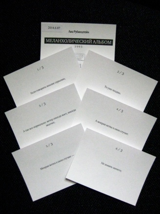Cards from Lev Rubinshtein's Chetyre teksta iz Bol'shoi kartoteki (2014.6.85-88)