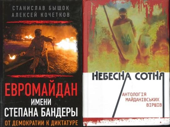The front covers of Evromaidan imeni Stepana Bandera (left) and Nebesna sotnia (right)