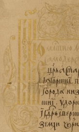 The gilt lettering which starts the text of the passport.