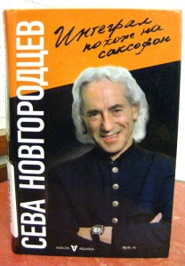 Novgorodsev's autobiography,