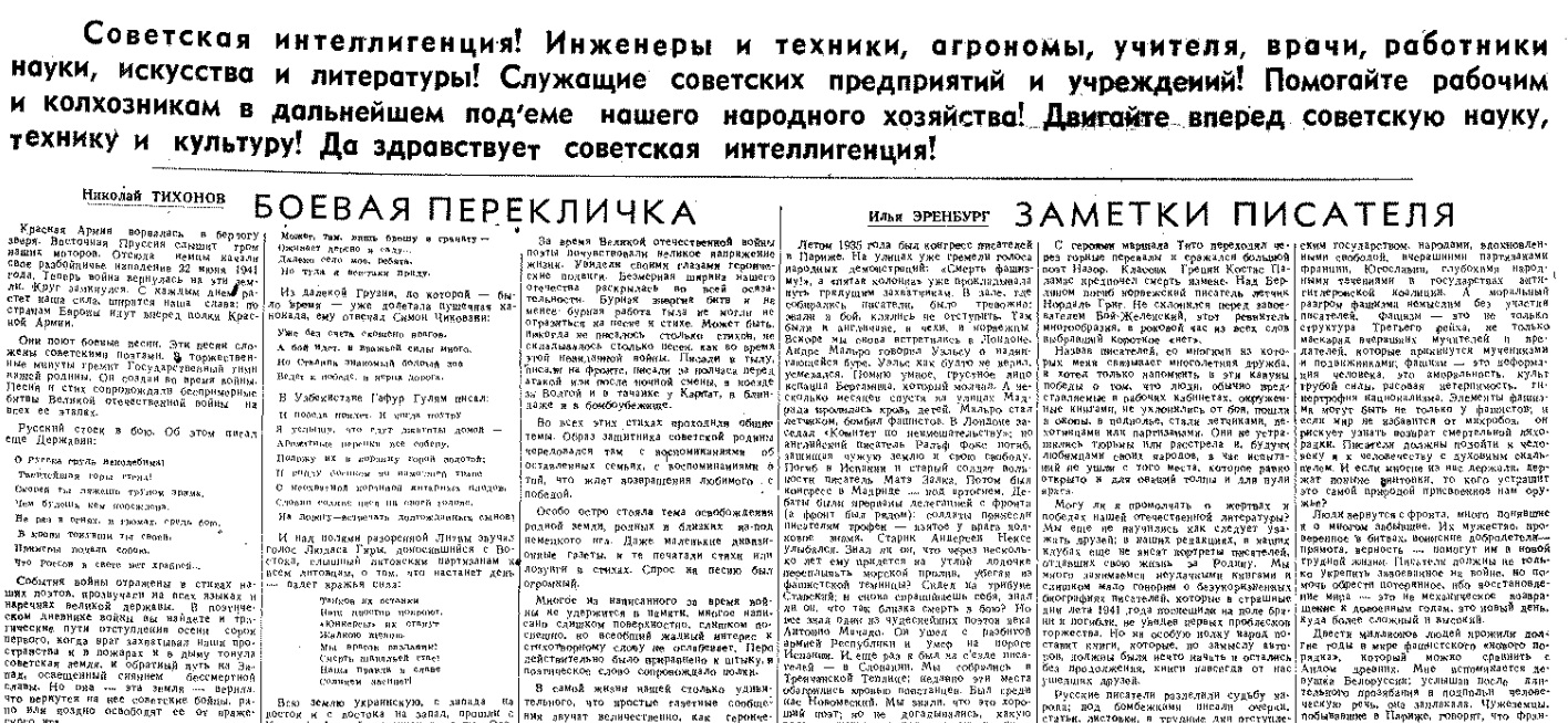 Literaturnaia Gazeta Russian Version Moskovskie 72