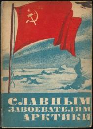 Slavnym zavoevateliam Arktiki (1997.8.3465)