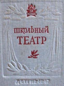 201607_Shkolnyi cover