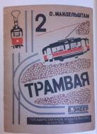 iotm_tramvai