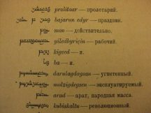 Word list with both alphabets and Russian translation