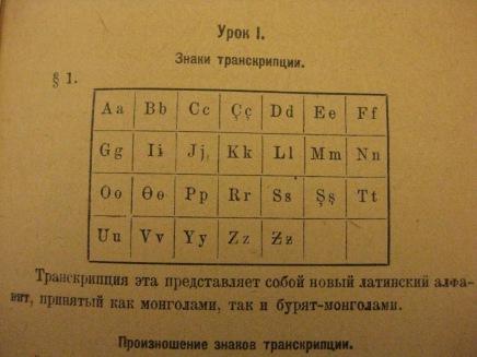 Latin Mongolian