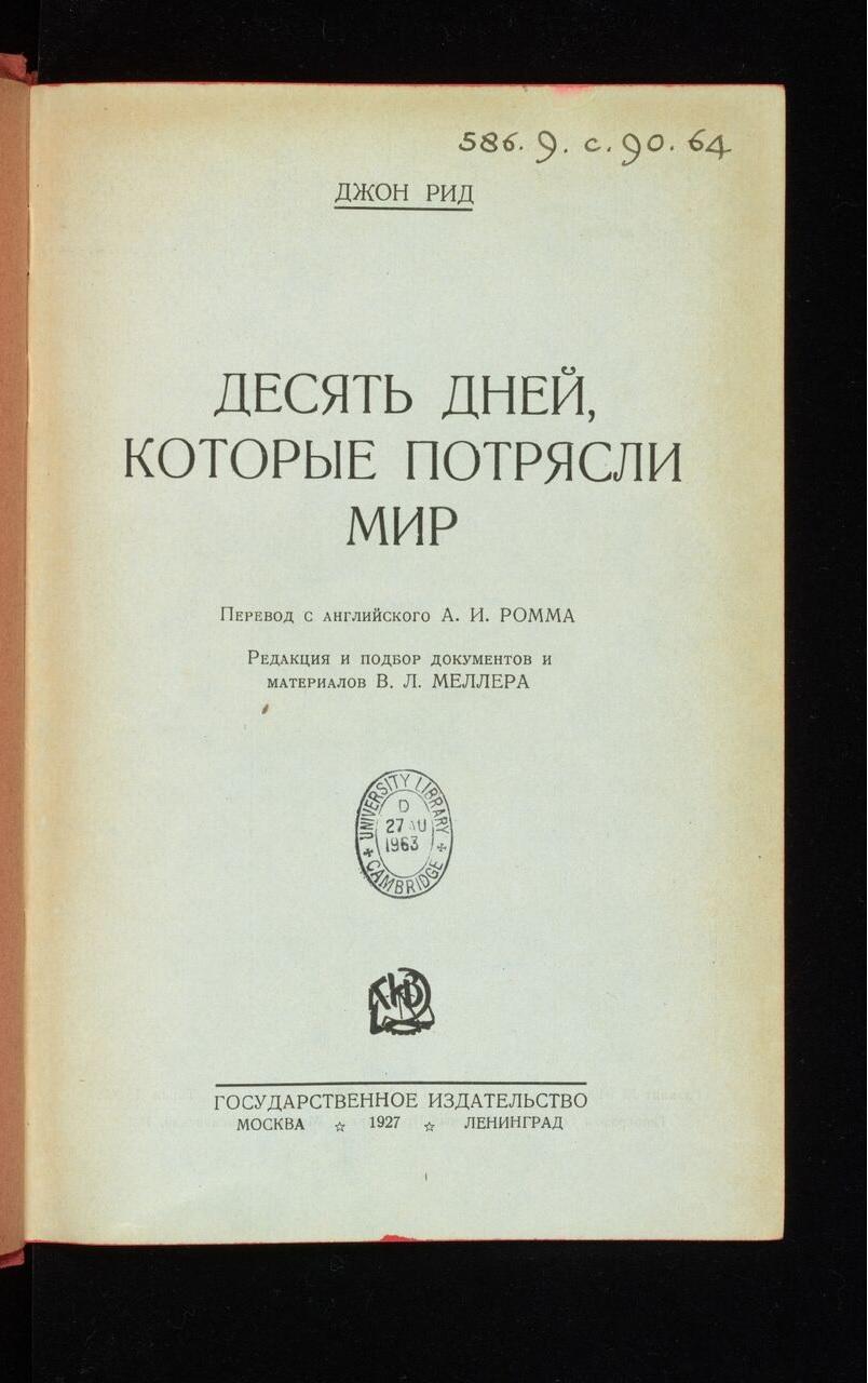 Vsia Vlast Sovetam October Revolution And The November 2017