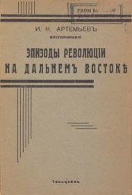 201804_Artemev_Epizody