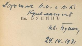 Bunin to Kulman surname
