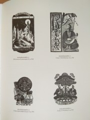 Four bookplates by K.S. Kozlovs'kyi.
