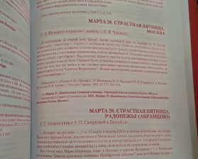 201903_Gogol' writing